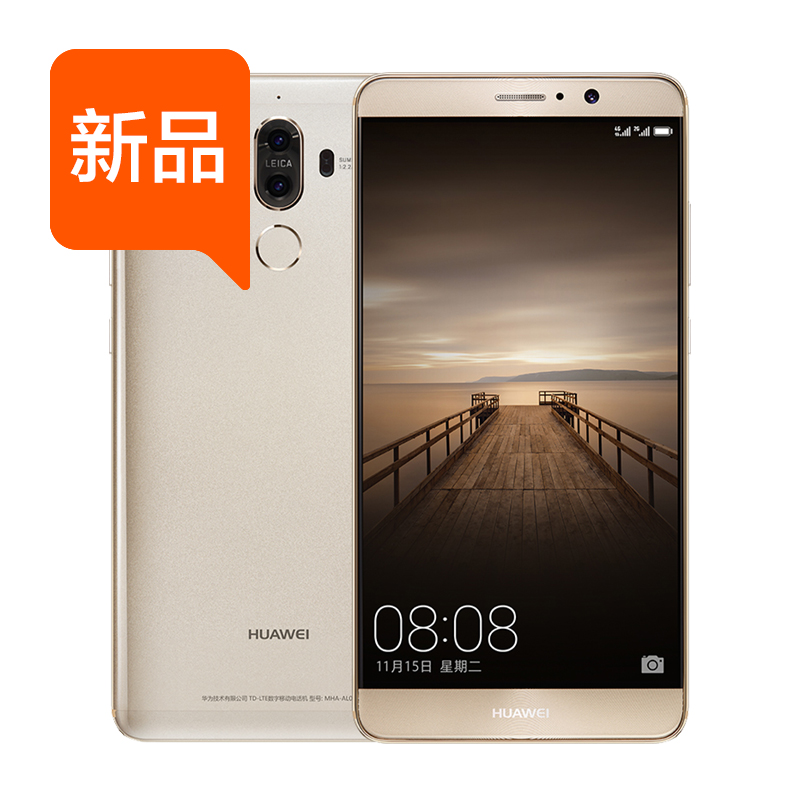 华为/huawei  mate9 全网通4G手机 4+64G 流光金