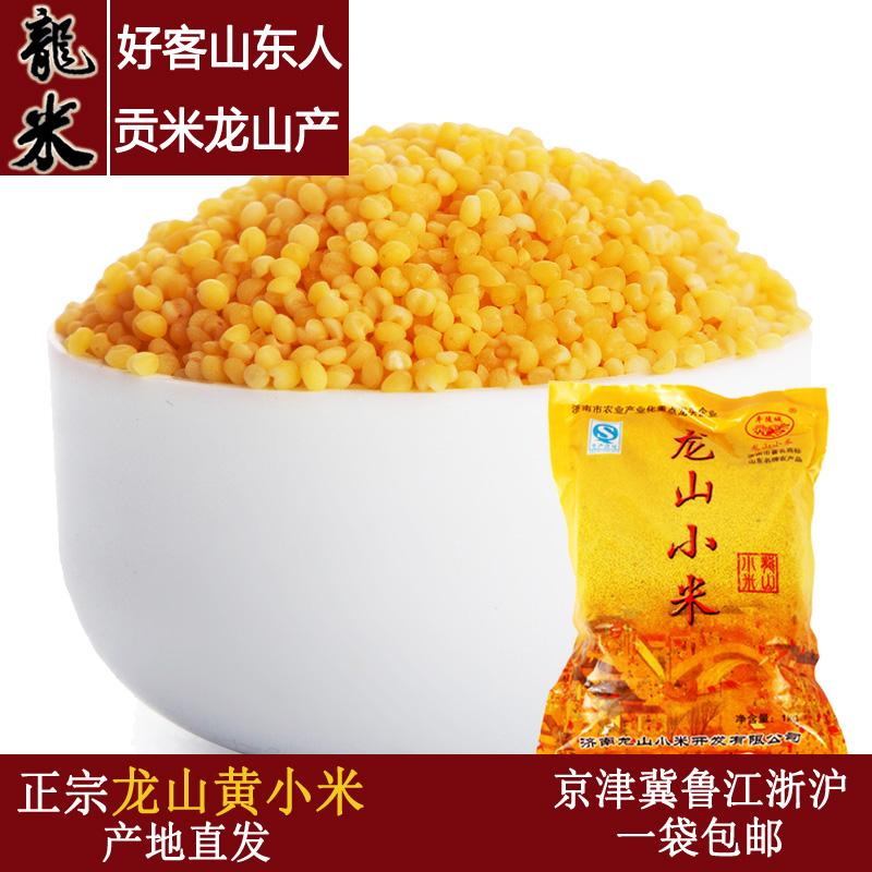 山东特产 贡米之一龙山小米粥黄小米杂粮宝宝米 石碾1kg