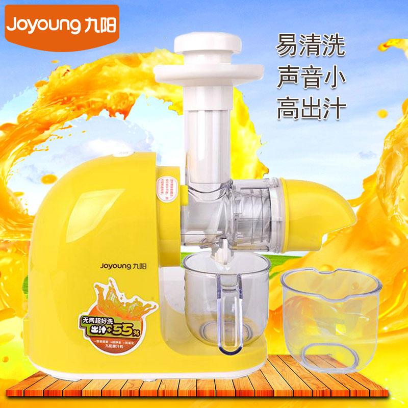 九阳原汁机JYZ-E3 家用多功能婴儿原汁机全自动学生汁渣分离果汁机JYZ-E3