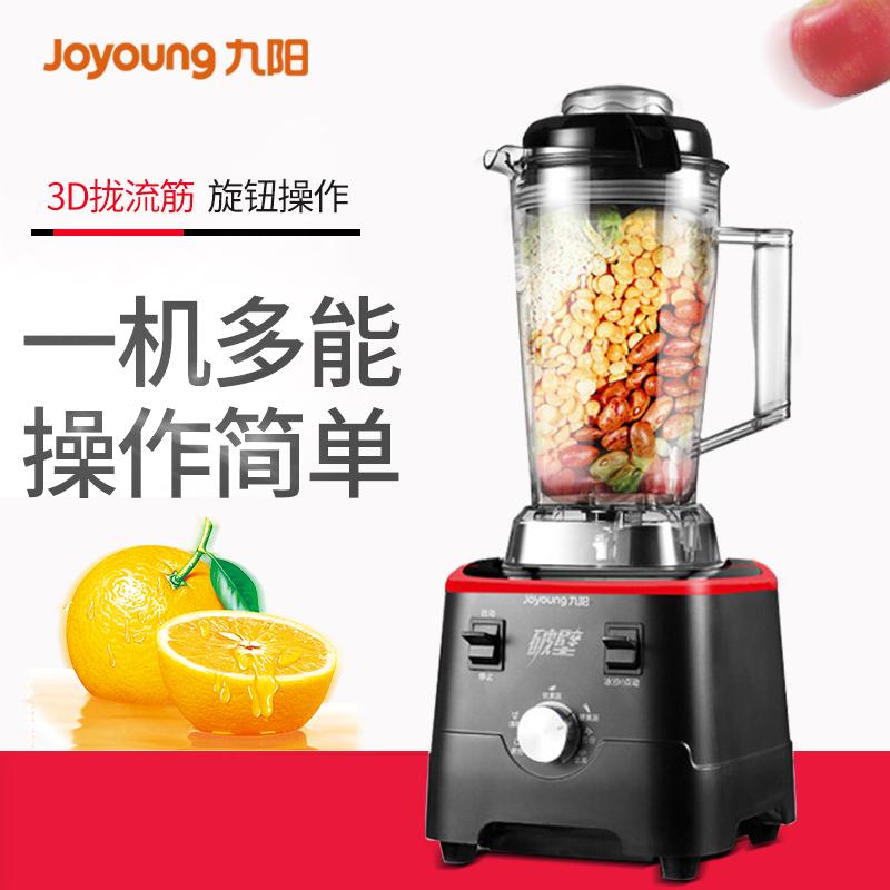 九阳高速破壁机JYL-Y80一键成泥家用破壁机料理机婴儿辅食机榨果汁