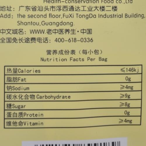 六合祛寒姜茶160g