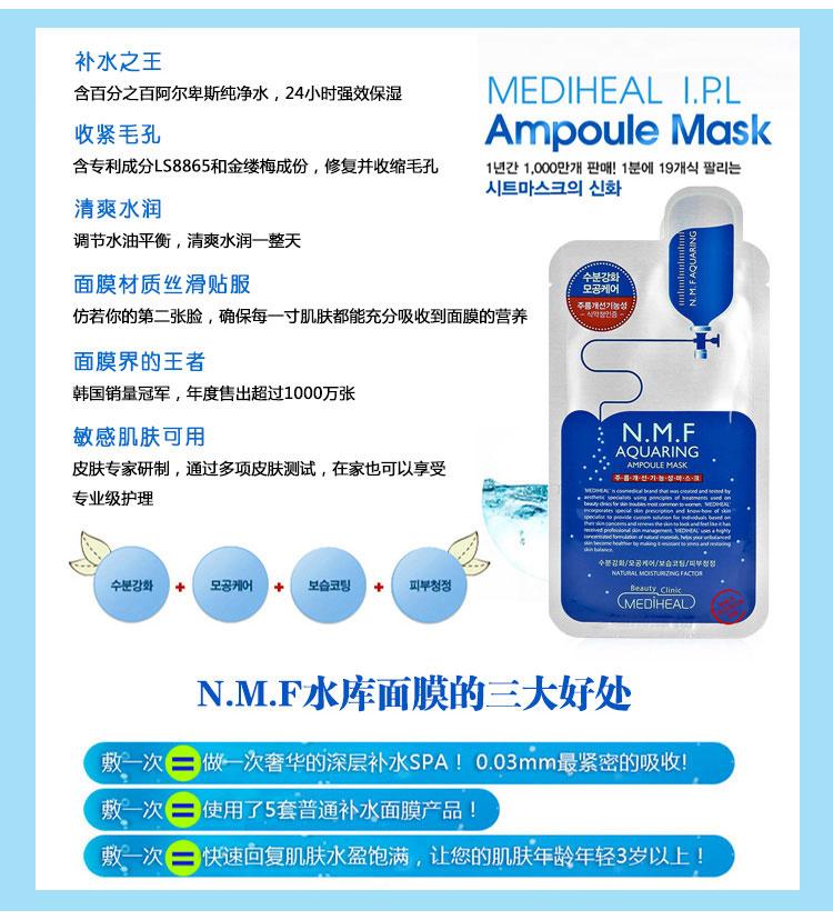 美迪惠尔(可莱丝针剂)水润保湿面膜