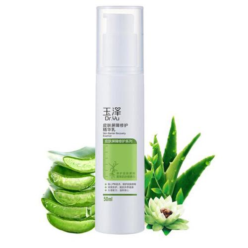玉泽(Dr.Yu)皮肤屏障修护精华乳 50ml (滋养舒缓 男女通用)