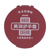 资生堂美润 (渗透滋养型)护手霜 盒装100g(护手霜长效滋润)