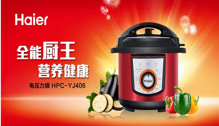 海尔(haier)电压力锅hpc-yj406