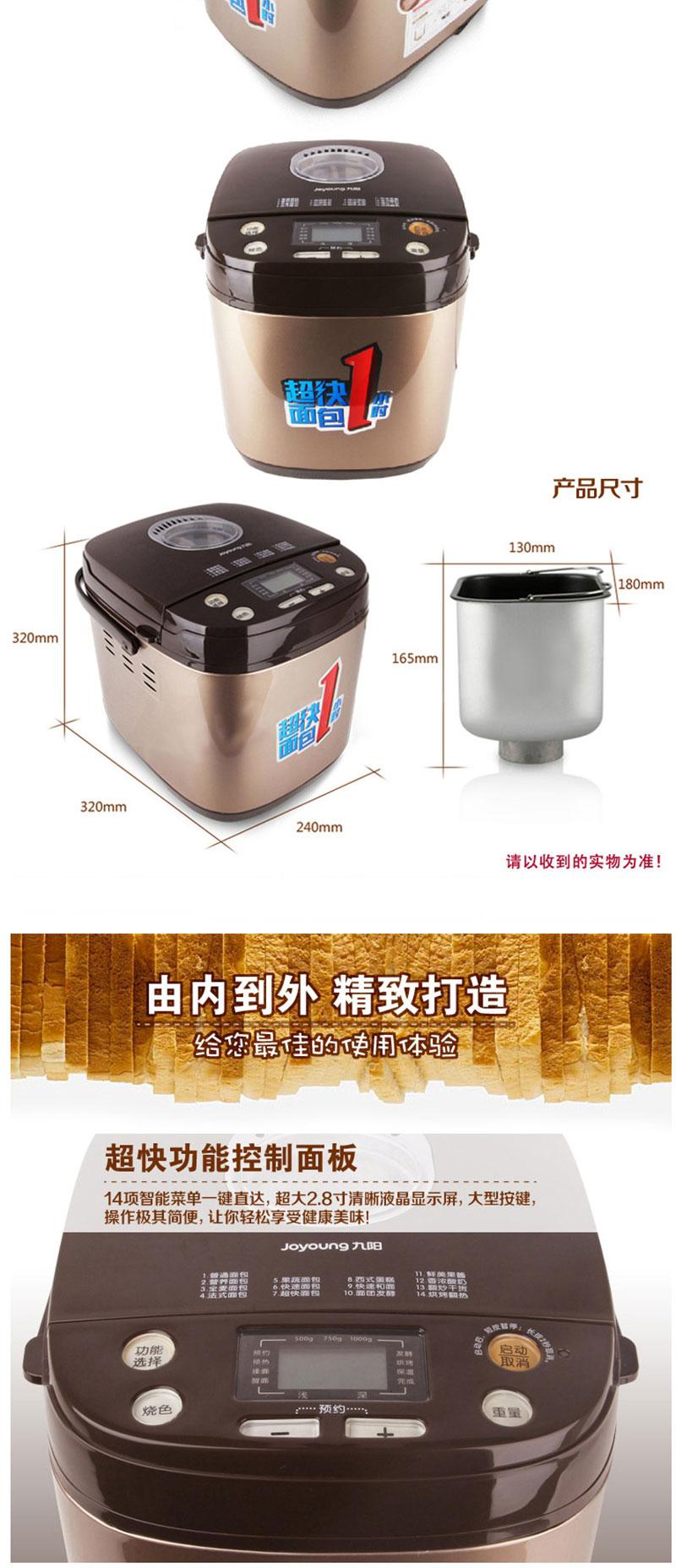 九阳 Joyoung 面包机MB 100Y10