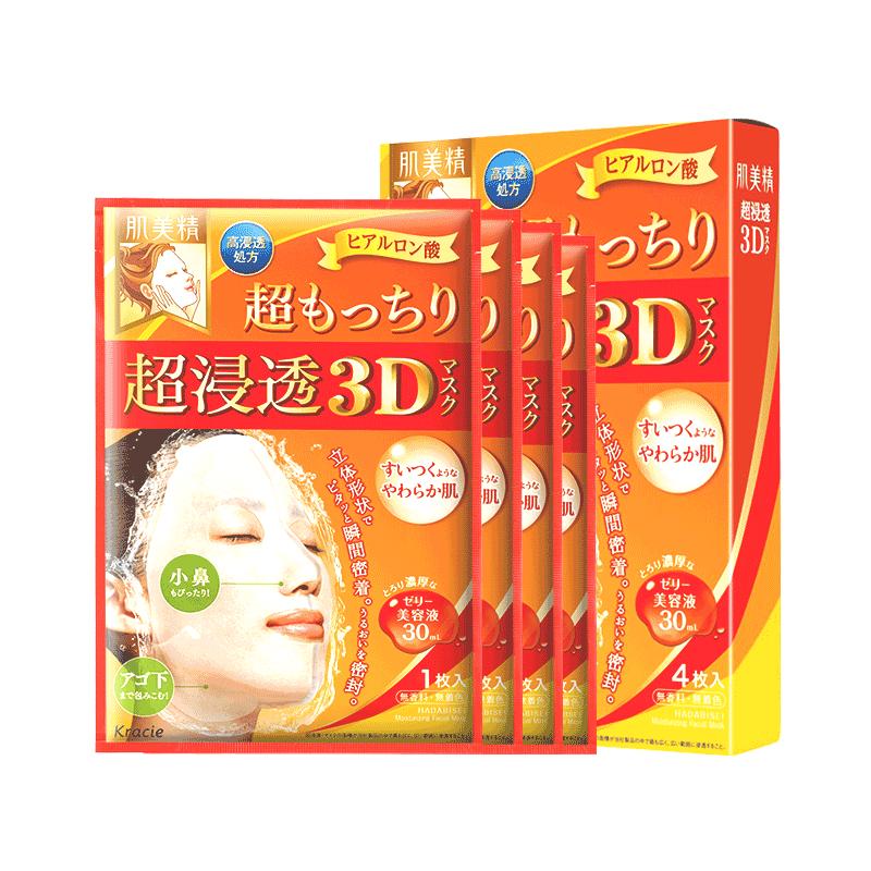 肌美精(Kracie)3D超浸透紧致提拉修护面膜 橙色款 日本进口(水嫩弹力修复 蜂王浆精华)4片装