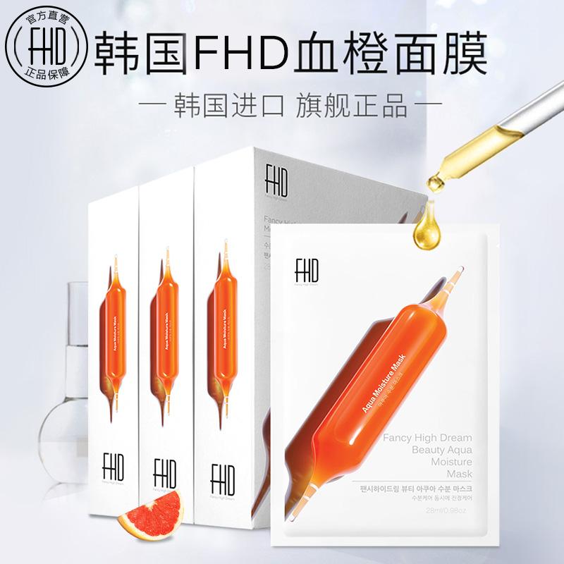 韓國進口FHD血橙面膜30片/盒 補水保濕滋養修護舒緩收縮毛孔緊致男女士面膜