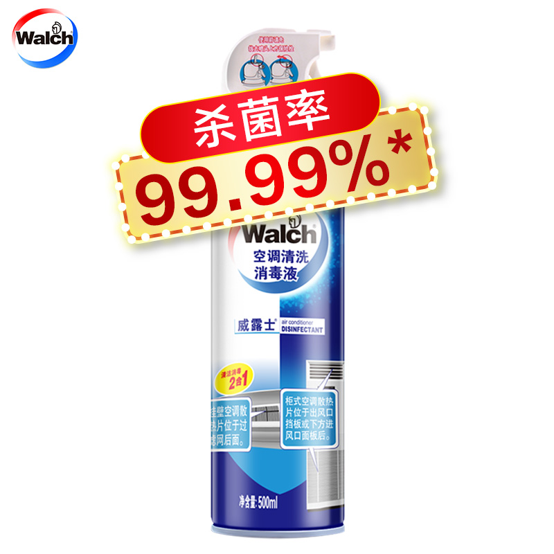 威露士(Walch) 空调清洗消毒液 500ml 空调清洗剂 非洗衣液