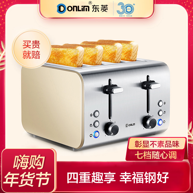 东菱烤面包片机多士炉4片家用吐司机商用不锈钢机身早餐机面包机三明治机DL-8590A