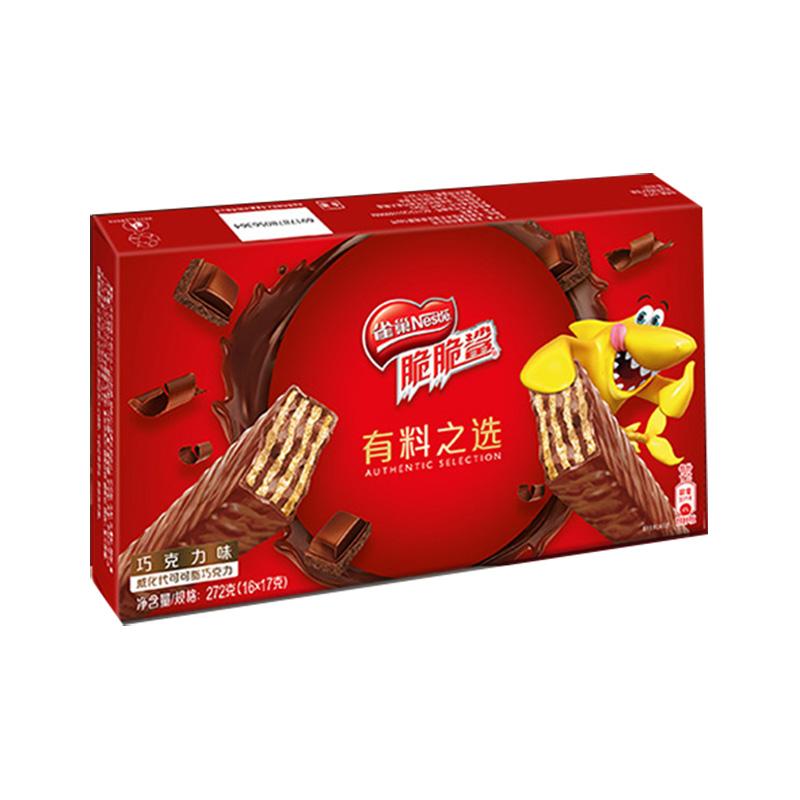 雀巢(Nestle) 威化 脆脆鲨 巧克力口味 夹心饼干 休闲零食 独立包装 16条*17g