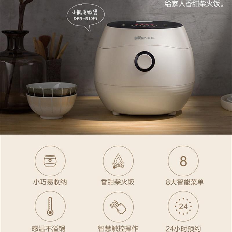 小熊(Bear)智能迷你电饭煲小型家用2-4人多功能全自动蒸米饭可预约电饭锅3L DFB-B30P1