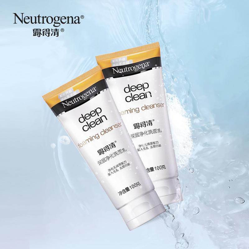 露得清(Neutrogena)深层净化洗面乳两支套装100g*2(洗面奶 深层清洁 洁面套装)