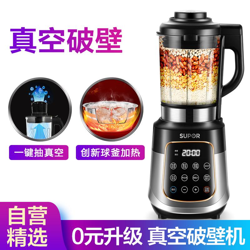苏泊尔破壁机 智能家用可榨汁 搅拌研磨多功能加热 极养快速破壁料理机JP818