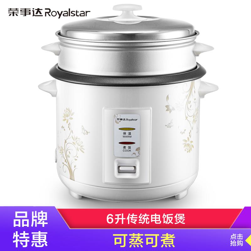 荣事达电饭煲电饭锅家用6L大容量RZ-60B