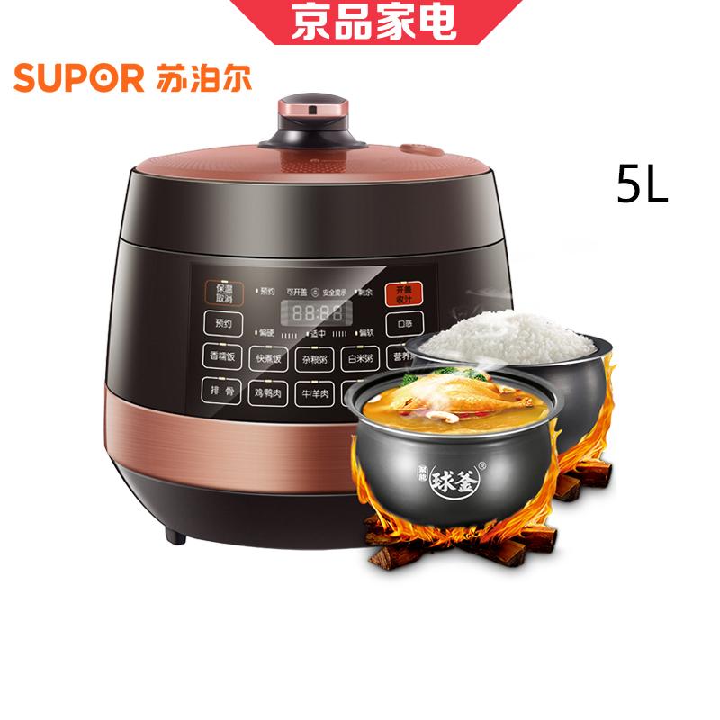 蘇泊爾電壓力鍋 球釜雙膽 一鍵排氣 開蓋收汁 SY-50YC8101Q 5L高壓鍋