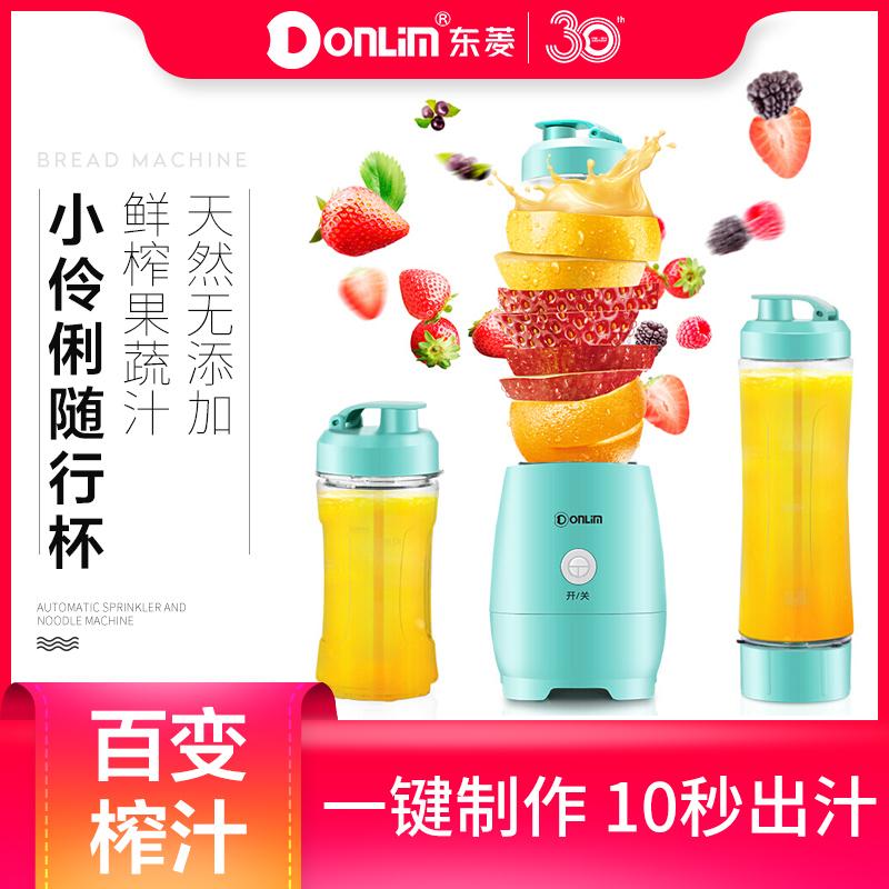 东菱榨汁机 大功率料理机 多功能家用果汁 便携式迷你打汁机 辅食机 随行杯DL-BX300(双杯