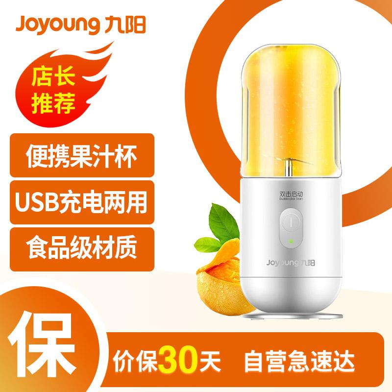 九陽料理榨汁機 料理機家用多功能可作充電寶果汁機JYL-C902D