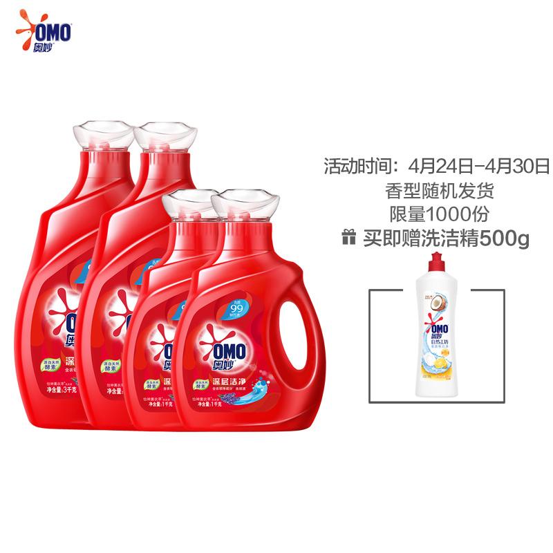 奧妙 洗衣液 16斤超值深層潔凈套裝(3kg×2+1kg×2) 源自天然酵素