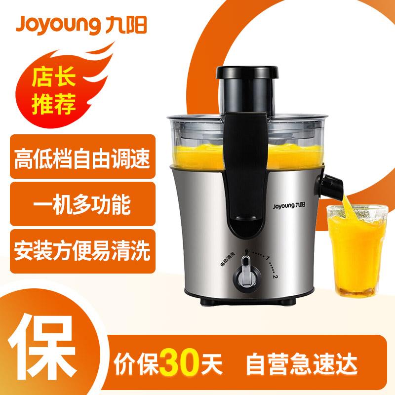 九陽(Joyoung)料理機 家用可榨汁 干磨攪拌 兩檔 JYZ-D57