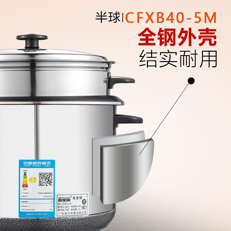 半球(Peskoe)电饭锅 4升 直身电饭煲CFXB40-5M全钢外壳