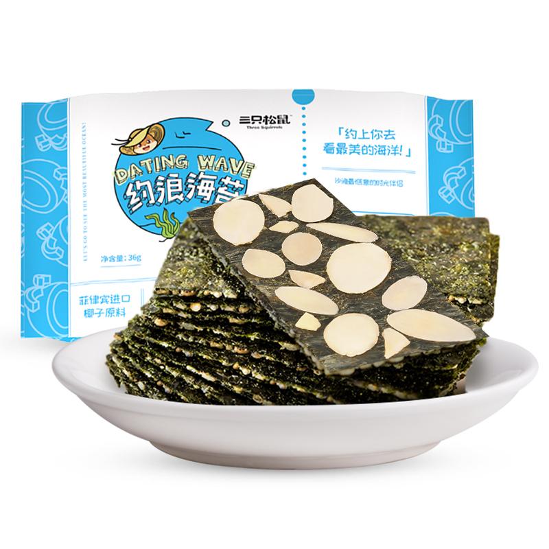 三只松鼠 夹心海苔 椰子紫菜饼 休闲零食美食小吃 海椰脆36g/袋