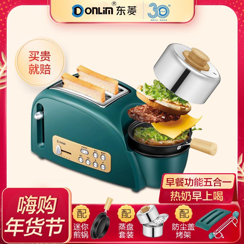 東菱多士爐烤面包片機家用多功能吐司機饅頭機三明治機早餐機酸奶機 DL-8009