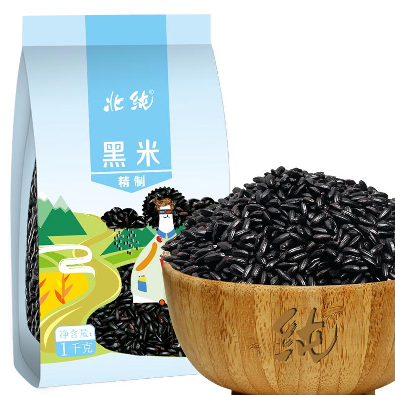 北纯 精制黑米1kg(粗粮 无染色 真空包装 五谷杂粮 大米伴侣)