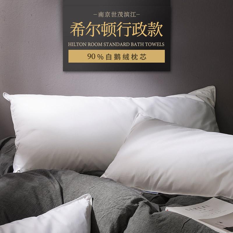 康爾馨 世茂希爾頓授權同款 五星級酒店羽絨枕頭枕芯 90%白鵝絨硬枕 74*48cm 送枕套