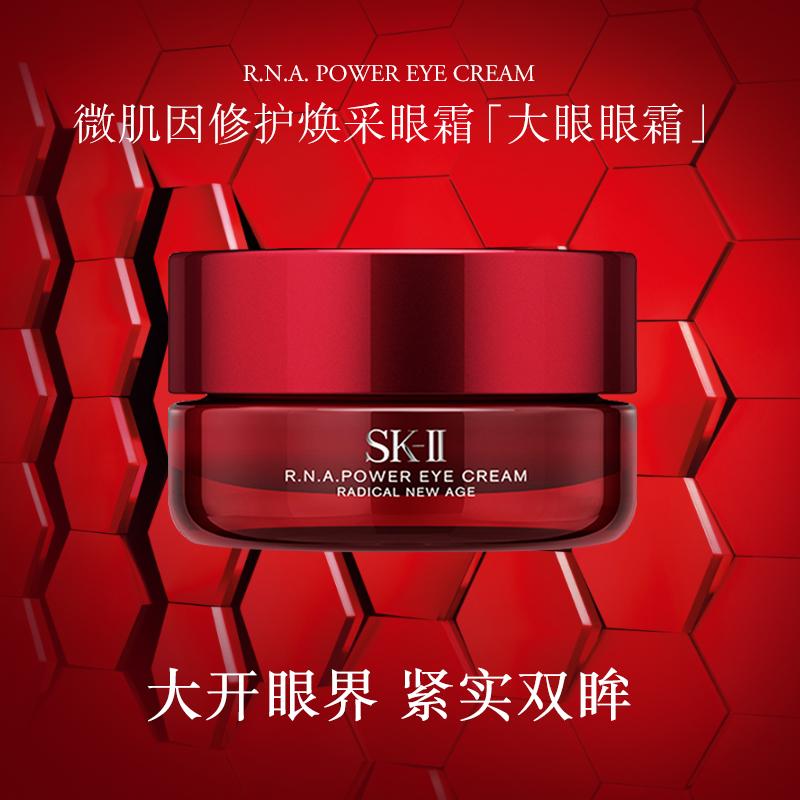 SK-II微肌因修護煥采眼霜15g(大眼眼霜 滋潤緊致 去黑眼圈去眼袋細紋)