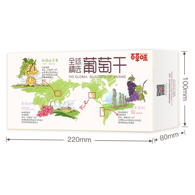 百草味 提子干新疆特产果干小包装免洗 全球精选葡萄干200g/盒