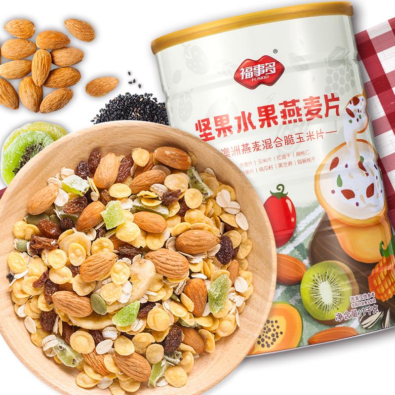 福事多坚果水果燕麦片 即食玉米片麦片早餐食品 冲饮代餐速食1Kg