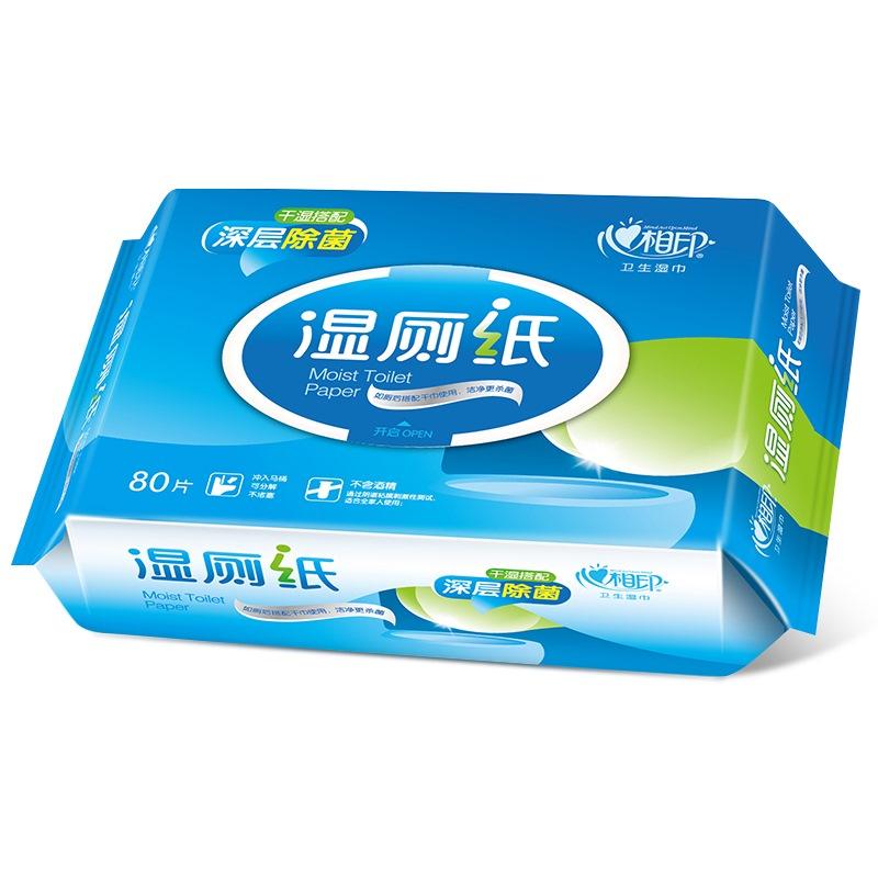 心相印湿巾 湿厕纸 私处清洁 带盖抽取 80抽装