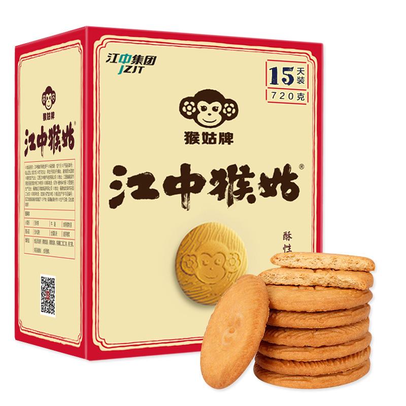 江中集團 猴姑酥性餅干720g(30包)15天裝 猴頭菇制成