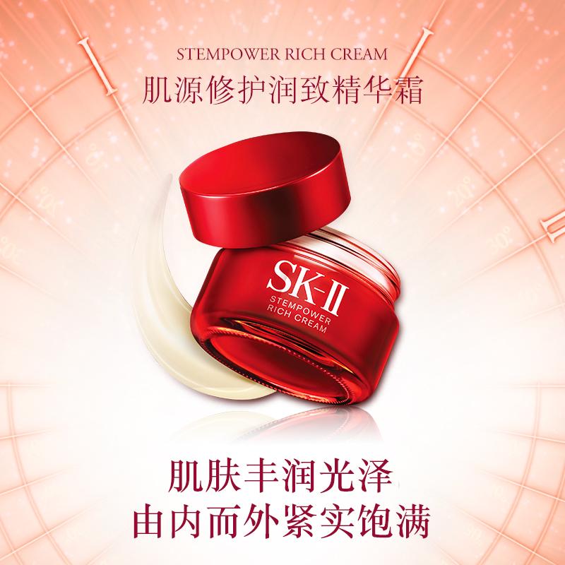 SK-II肌源修护润致精华霜50g(面部护肤 乳液面霜 提拉紧致)