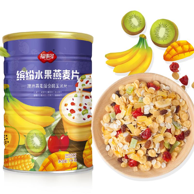 福事多缤纷水果燕麦片 即食玉米片麦片早餐食品 冲饮代餐速食1Kg