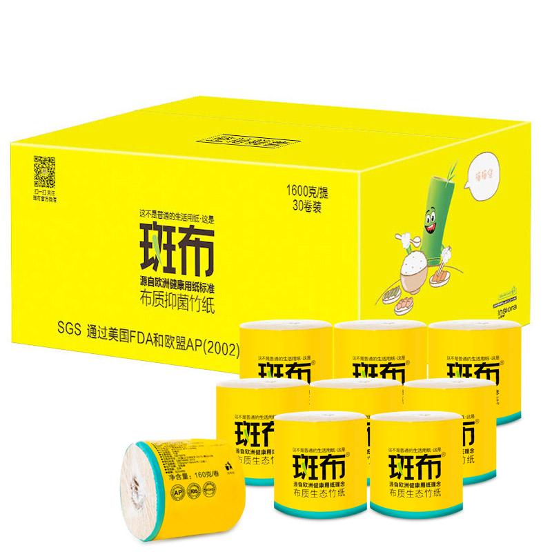 斑布(BABO) BASE系列 3层160g有芯卷纸30卷 整箱销售(本色卷纸 无漂白竹浆)