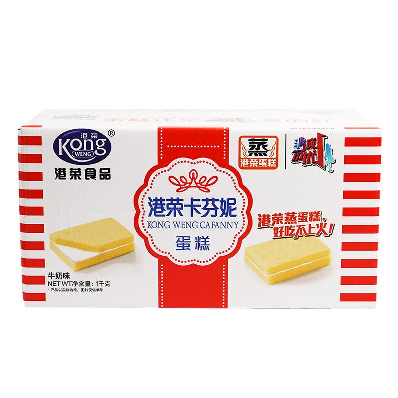 港荣蒸蛋糕 饼干蛋糕 卡芬妮牛奶味夹心蒸蛋糕 早餐面包 零食小吃 送礼臻品 糕点礼盒1kg