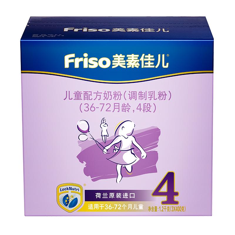 美素佳兒(Friso)兒童配方奶粉 4段(3歲以上至6歲適用)1200克(荷蘭原裝進口)