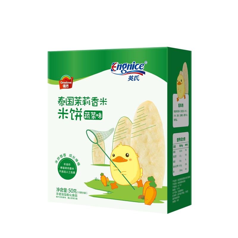 英氏(Engnice)宝宝零食 儿童饼干 泰国茉莉香米米饼蔬菜味50g 小孩营养食品磨牙饼干