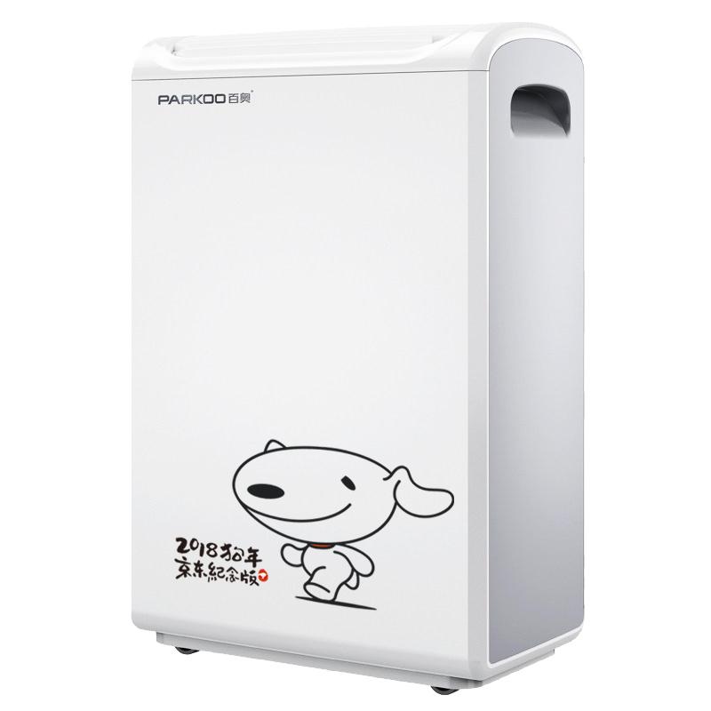 百奥(PARKOO)除湿机/抽湿机 除湿量26升/天  家用地下室静音吸湿器 YDA-826E