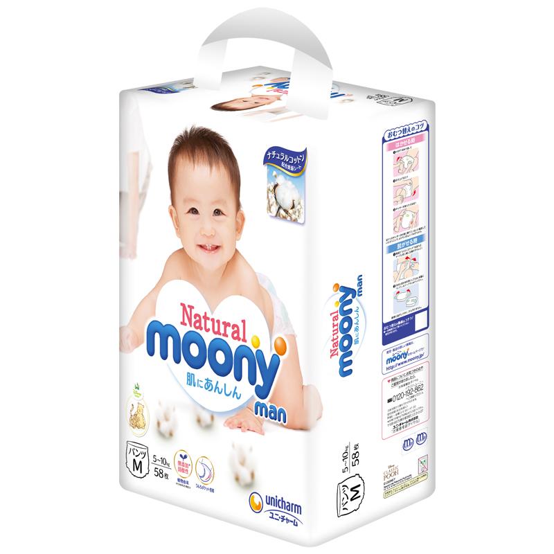 日本尤妮佳 (Moony) 裤型纸尿裤M号58片 皇家系列Natural Moonyman尿不湿 男女通用