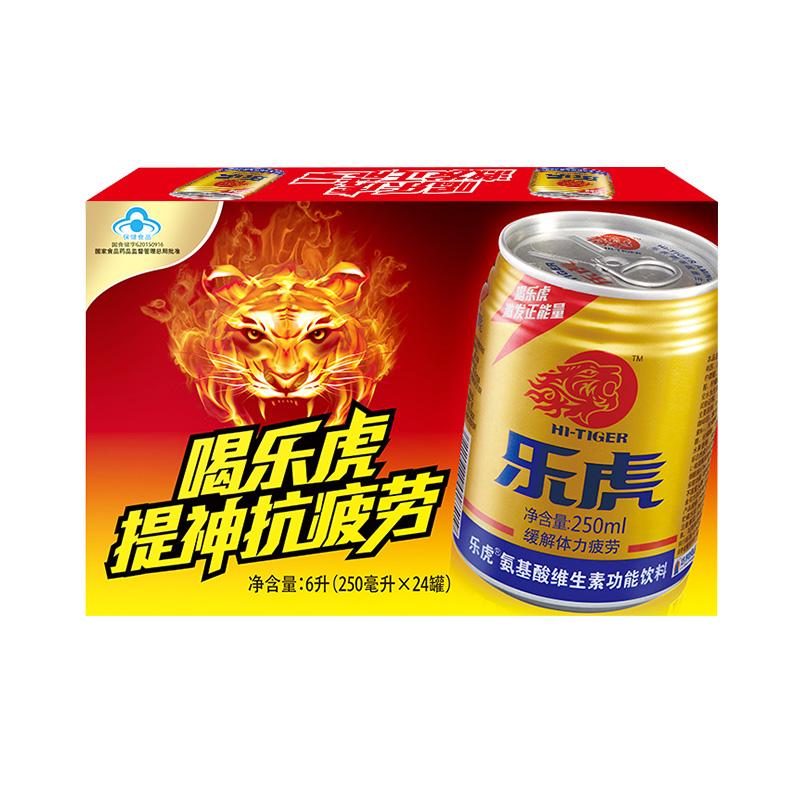乐虎氨基酸维生素功能饮料250ML*24罐(新老包装随机发货)