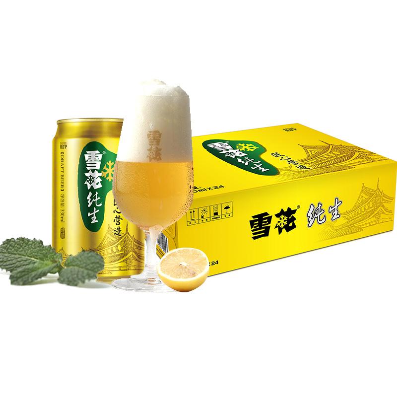 雪花啤酒(Snowbeer)8度纯生 330ml*24听 整箱装