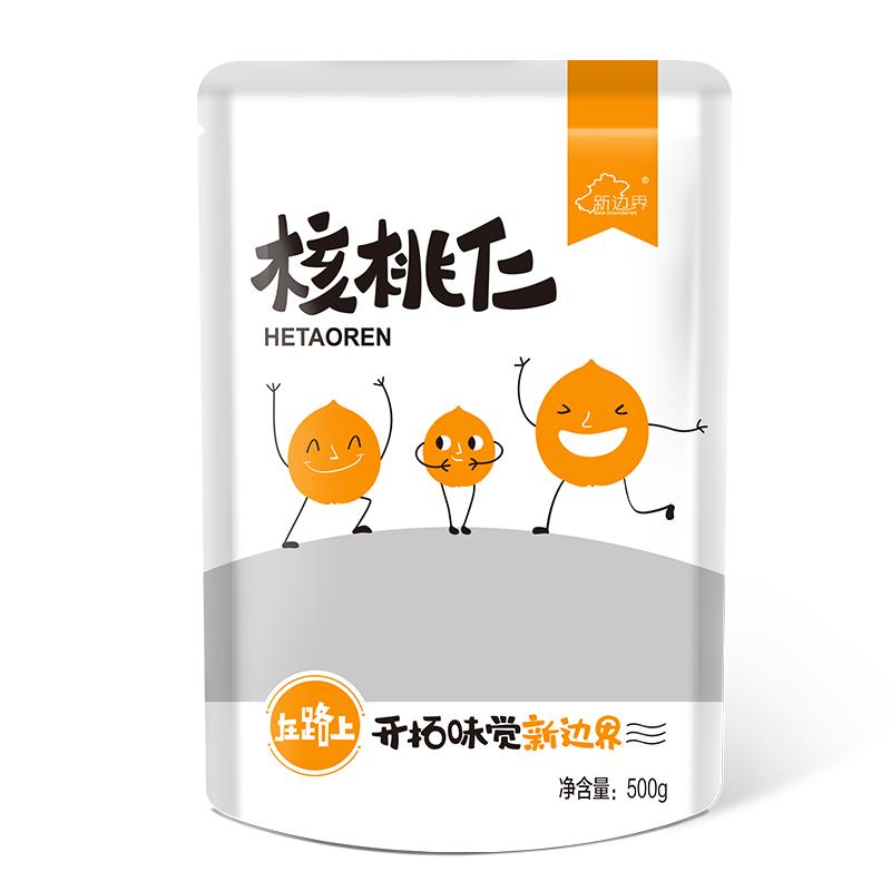 新邊界 新疆特產 獨立包裝20袋 核桃仁500g/袋  原味薄皮生核桃肉