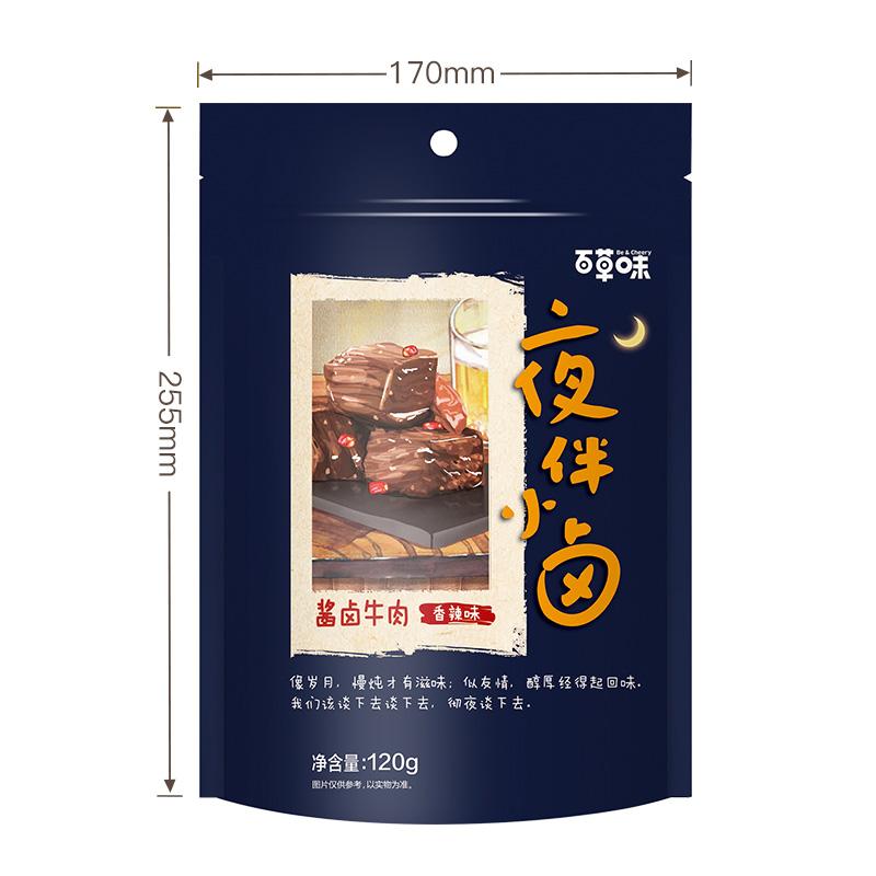 百草味 零食小吃特产卤味熟食酱牛肉肉干肉食 香辣味酱卤牛肉120g