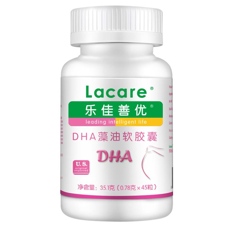 乐佳善优美国原装进口DHA藻油软胶囊马泰克DHA孕产妇型45粒