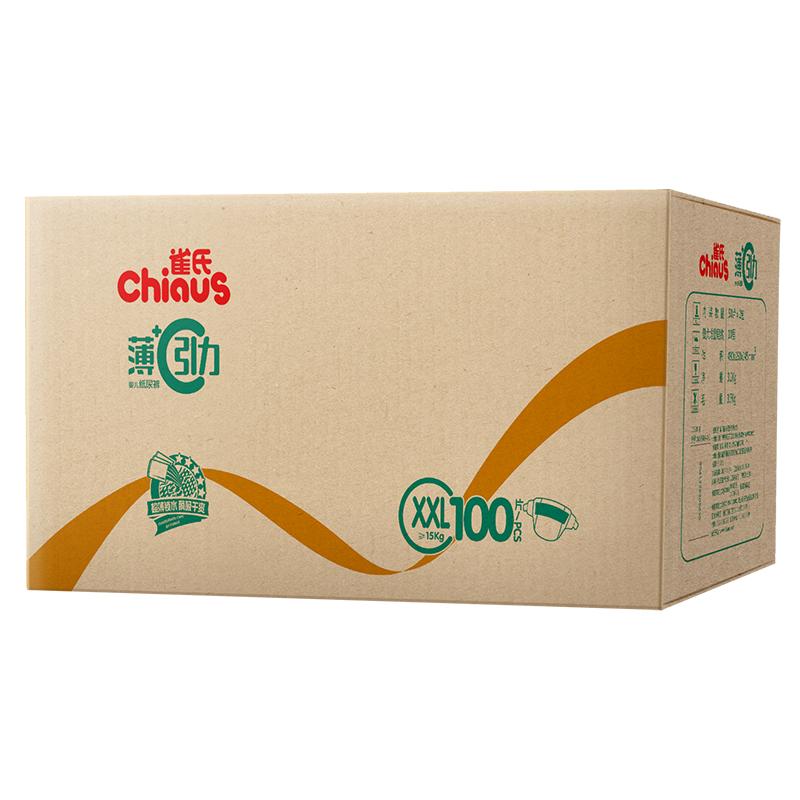 雀氏(chiaus)薄+C引力纸尿裤尿不湿加加大号XXL100片(15kg以上)