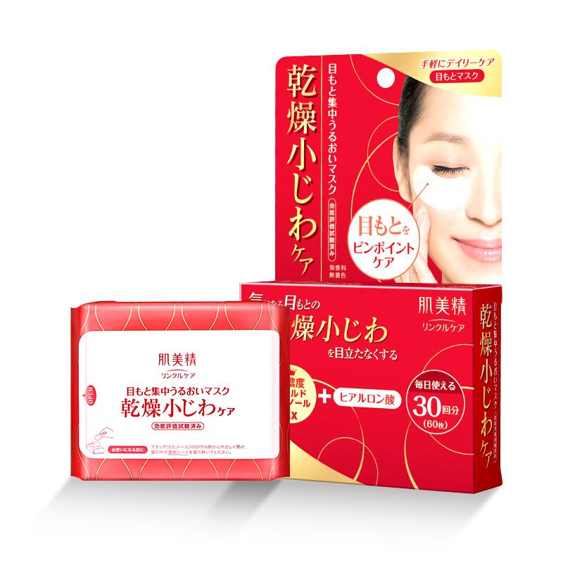 肌美精(Kracie)保湿精华抗皱眼膜 红色 日本进口(淡化眼袋细纹 紧致滋润保养 舒缓眼部肌肤)60片装