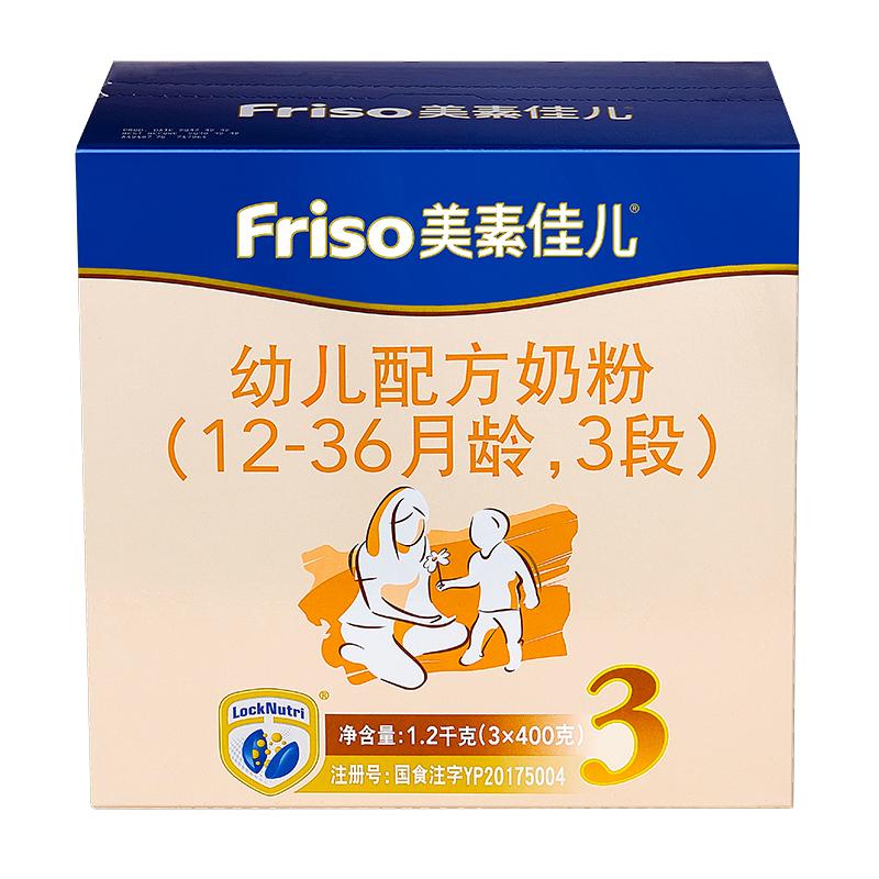 美素佳儿(Friso)幼儿配方奶粉 3段(1-3岁幼儿适用)1200克(荷兰原装进口)